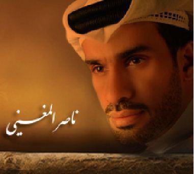 ناصر المغني