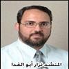نزار أبو الفدا