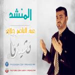 عبد الناصر حلاق
