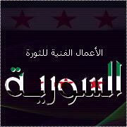 فرق إنشادية :: الثورة السورية ::
